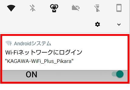 WIFIネットワークにログイン メッセージ
