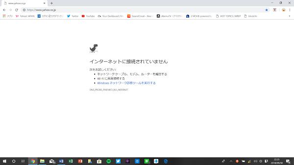 ブラウザ インターネット接続なし