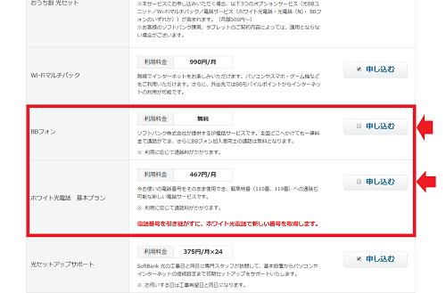 SoftBank 光 お申し込み情報の入力