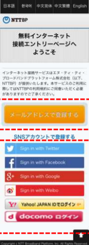 無料インターネット接続エントリーページ メールアドレス登録