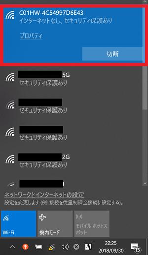 解約したポケットWi-FiのSSIDの下にインターネットなしの表記