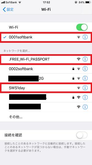 オープンネットワークであるWi-FiのSSIDには鍵マーク表示なし