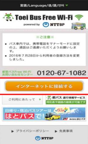 Toei Bus Free Wi-Fi インターネットに接続する