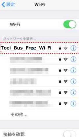 Toei Bus Free Wi-Fi
