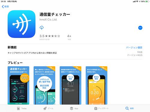 通信量チェッカーアプリ