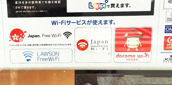Wi-Fiスポットのシール