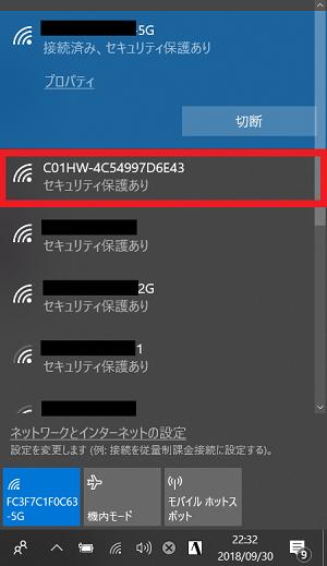 Wi-fi設定画面 SSID