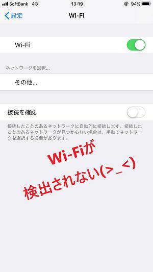WIFIが検出されない