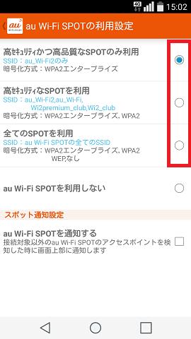 AU WIFIスポットの利用設定