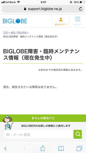 BIGLOBE 障害・臨時メンテナンス情報