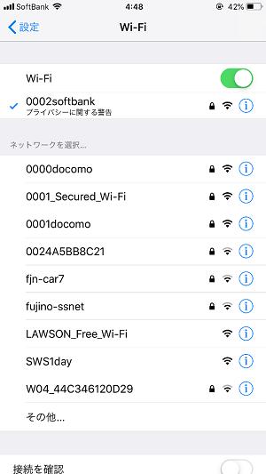 コンビニ 複数 wifi 電波干渉