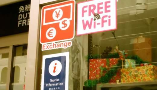 Wi-Fiとはどんな意味?何かの略?正しい読み方はウィーフィー?!