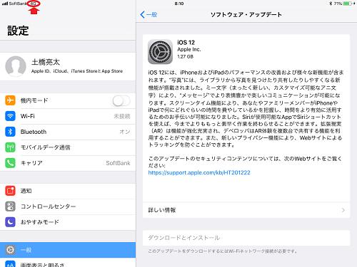 iphone ソフトウェア アップデート 4G回線 使用画面