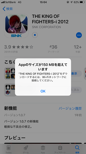 iphone アプリ ダウンロード 容量制限