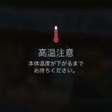 高温になったiPhone