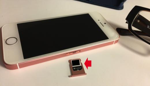 iPhone/スマホはSIMカードなしでもWi-Fiがあれば使える?仕組みをわかりやすく解説!