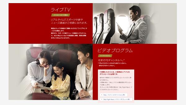 JAL 機内ビデオプログラム