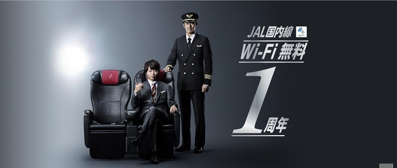 JAL WIFI 無料 1周年