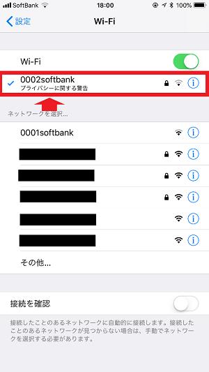 Wi-Fiスポットでは警告メッセージが表示される