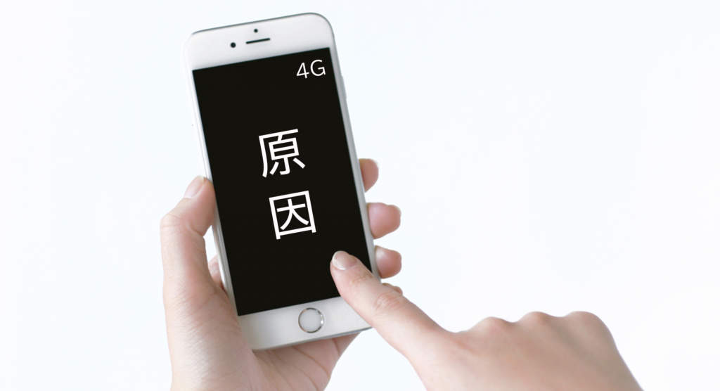 スマホ 4Gマーク 原因