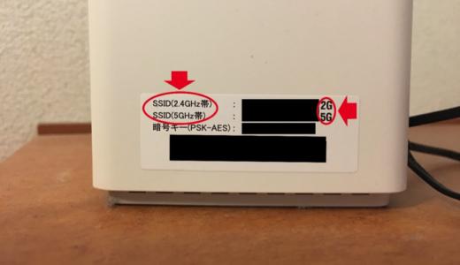 Wi-Fiの周波数2.4GHzと5GHzの違い3つを比較!同時使用もできる?!