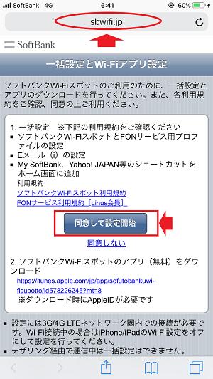 ソフトバンク WIFI アプリ 設定