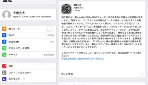 iPhoneのiOSソフトウェアアップデートをWi-Fiなしでやる方法!