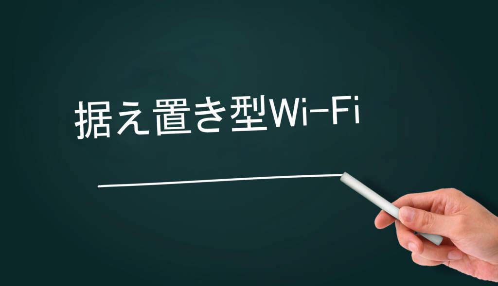 据え置き型Wi-Fi
