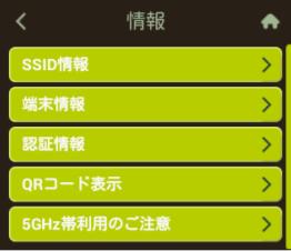 タッチパネル SSID