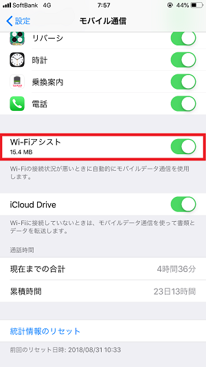 wifiアシスト
