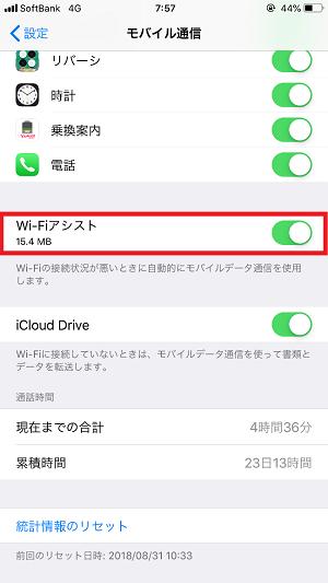 Wi-Fiアシスト ON