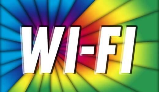 Wi-Fiを飛ばす方法まとめ!どんな機械が必要か料金はかかるかわかりやすく解説!