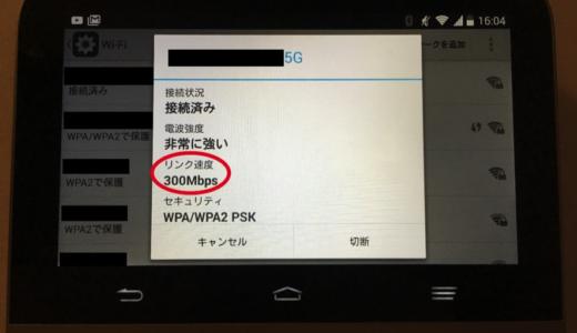 Wi-Fiのリンク速度とはどんな意味?速度を確認する方法もあわせて解説!