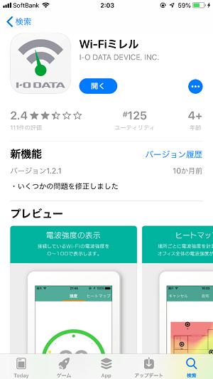 Wi-Fiミレル アプリ