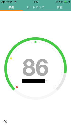 WIFIミレル アプリ 電波強度