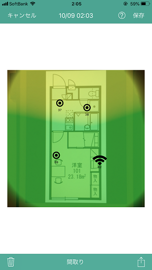 WIFIミレル アプリ 電波強度と範囲