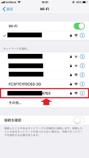 WIFI ネットワーク名