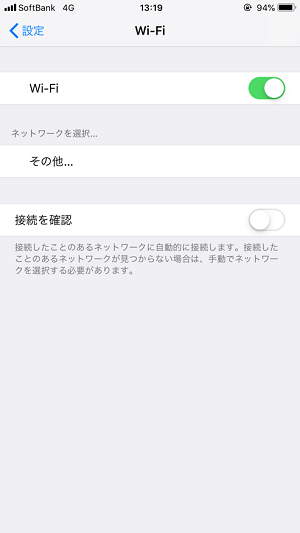 WIFI 設定 SSID 表示なし