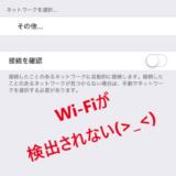 Wi-Fiが検出されない