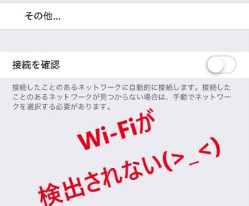 Wi-Fiの接続先が検出されない(読み込まない)原因と対処法!