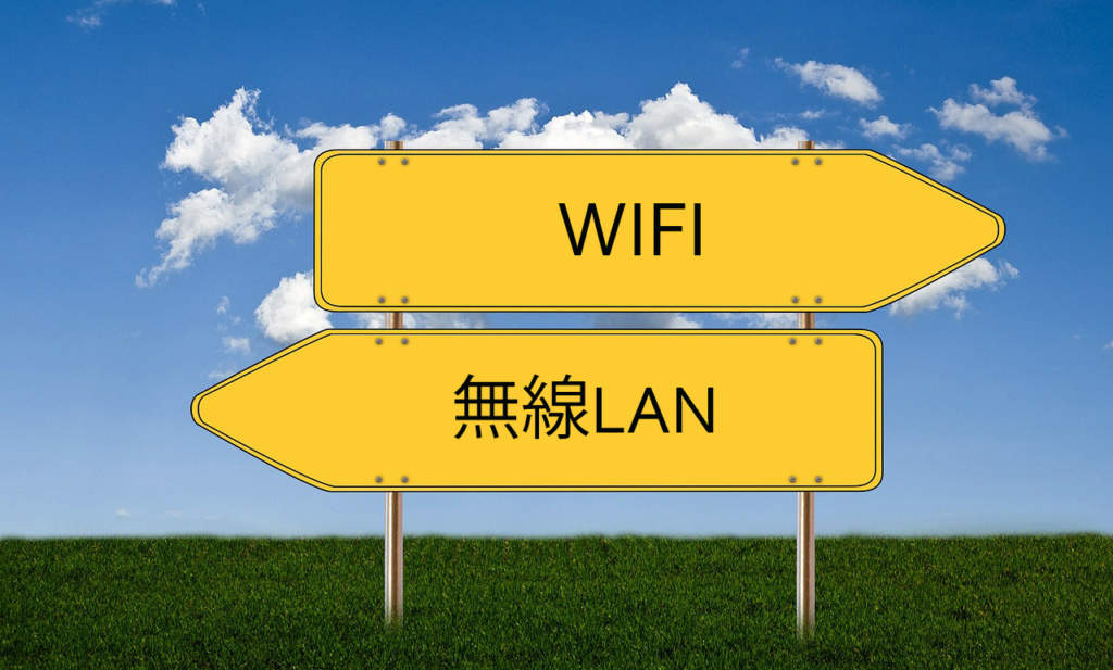 WIFIと無線LANの違い