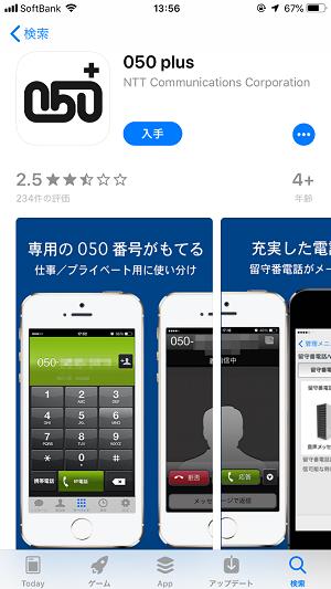 050plusアプリ