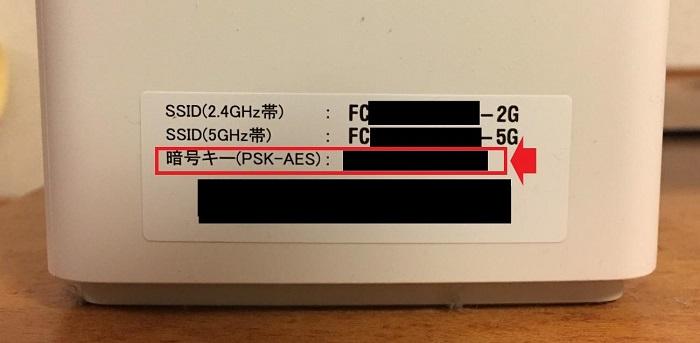 無線LANルーターに書かれた暗号キー
