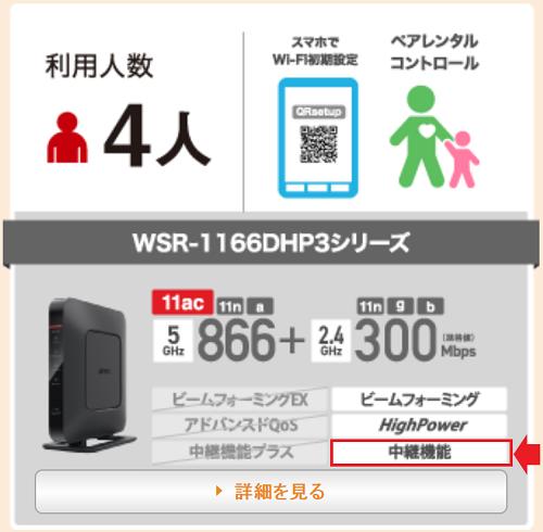 中継機能付き自宅向け無線LANルーター
