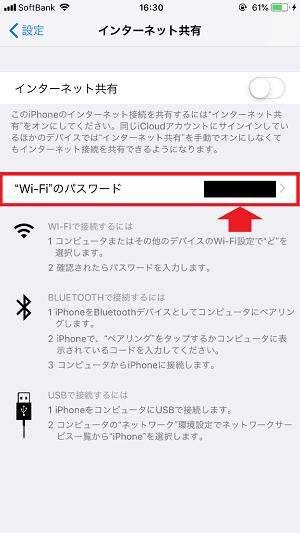 インターネット共有 wifiのパスワード