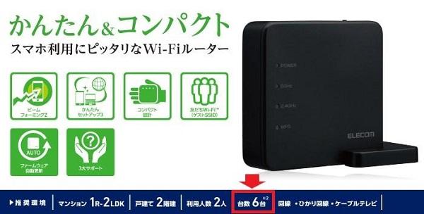 Wi-Fi同時接続デバイス数