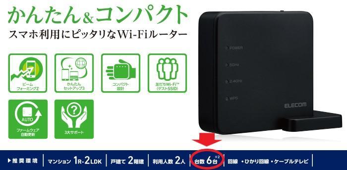 無線LANルーター同時接続台数