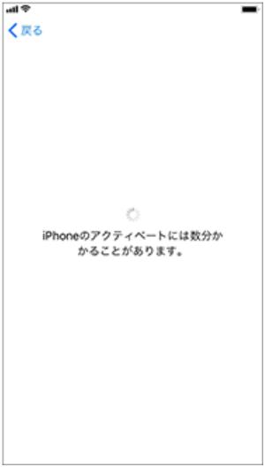 アクティベート中のiphoneの画面