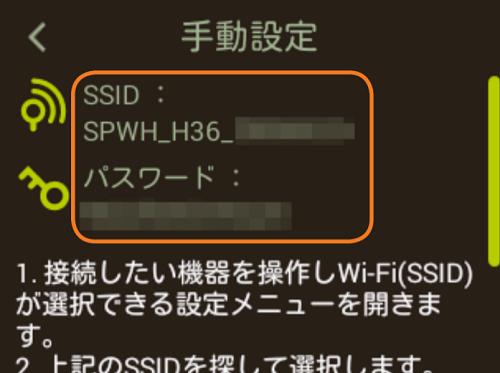 タッチパネル wifi 手動設定