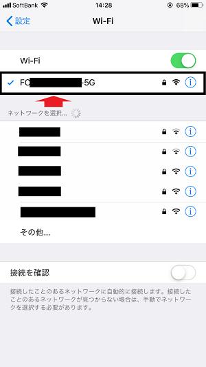 ユーザー名は接続済みのデバイスで確認できる